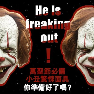超哥小舖【A9004】電影同款周邊小丑驚悚面具cosplay頭套萬聖節化妝舞會恐怖詭異惡搞道具