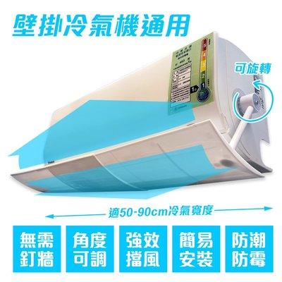 冷氣擋板 伸縮旋轉冷氣空調擋風板【U008】