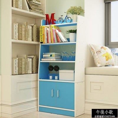 熱賣自由組合書架兒童書櫃書櫥簡約收納儲物櫃彩色帶門鎖整理展示櫃子【午後小歇】