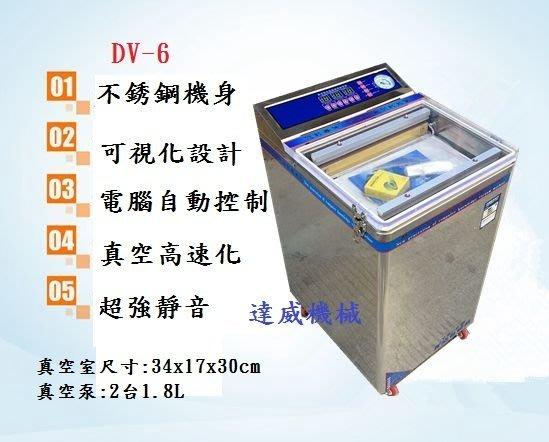 (達威包裝機械) DV-6 全自動真空包裝機封口機  冷凍食品 抽真空  包裝 雙封口