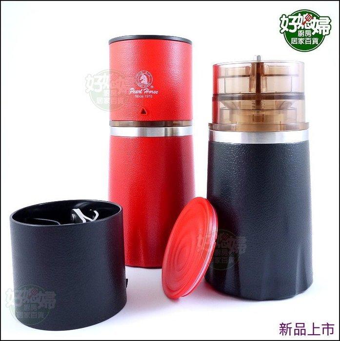 ~好媳婦~寶馬牌~行動研磨咖啡組CM~111~SET~手動磨豆機 手沖咖啡 濾器濾杯免用濾
