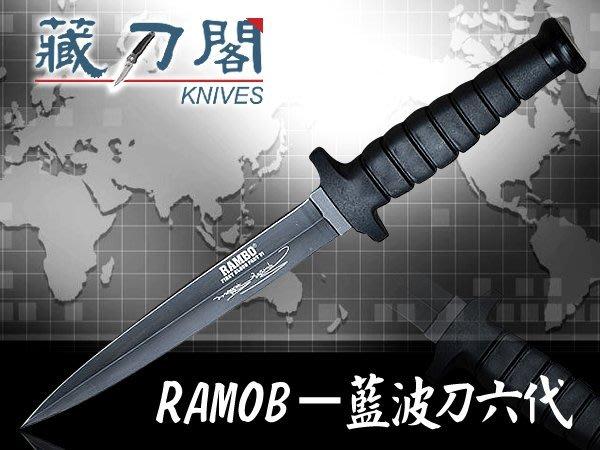 《藏刀閣》RAMBO- 藍波六代