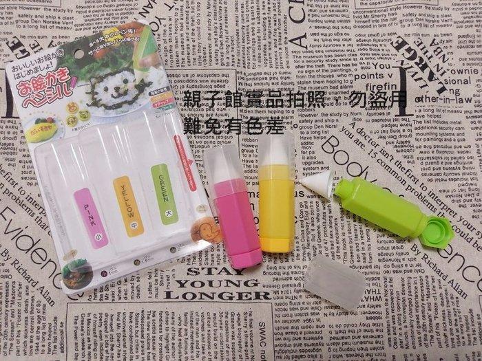 【♥豪美親子館♥】美食繪畫筆3件套/DIY烘焙工具/DIY醬料筆/巧克力筆套