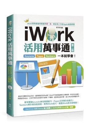 iWork活用萬事通:Keynote+Pages+Numbers一本就學會(第二版)~全新免運