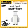 怪機絲 DJI 大疆 MAVIC Spark 遙控器平板支...