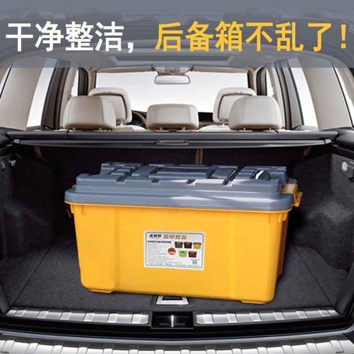888利是鋪-汽車后備箱儲物箱車載收納箱車用整理箱置物箱車內尾箱用品雜物箱#收納箱