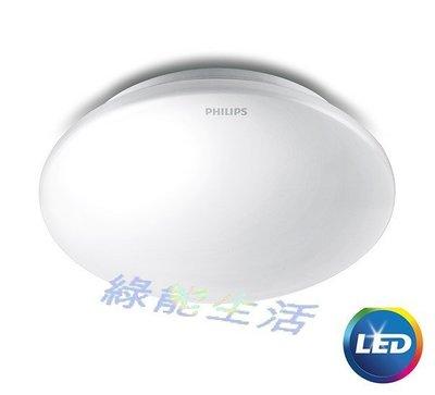 《綠能生活》附發票 最新款 飛利浦 恒祥 22W LED 吸頂燈 燈具 IEC 無藍光 全電壓 一年保固 33365