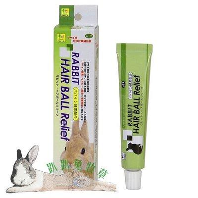 【趴趴兔牧草】Sanko 青木瓜 化毛膏 50克 兔 幫助排毛