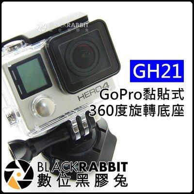 數位黑膠兔【 GH21 GOPRO 安...