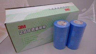 《附發票》*東北五金*最新超黏 3M 288合紙 遮蔽膠帶 紙膠帶 油漆膠帶 24mm(藍色) 優惠特價!