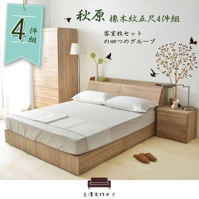 套房組 【UHO】「久澤木柞」秋原-橡木紋5尺 6分加強床底 4件組I