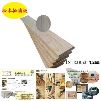 【588團購網】松木抽牆板1212*85mm 抽屜板 木板 木材 板材 裝潢 DIY 木工材料 5片/組