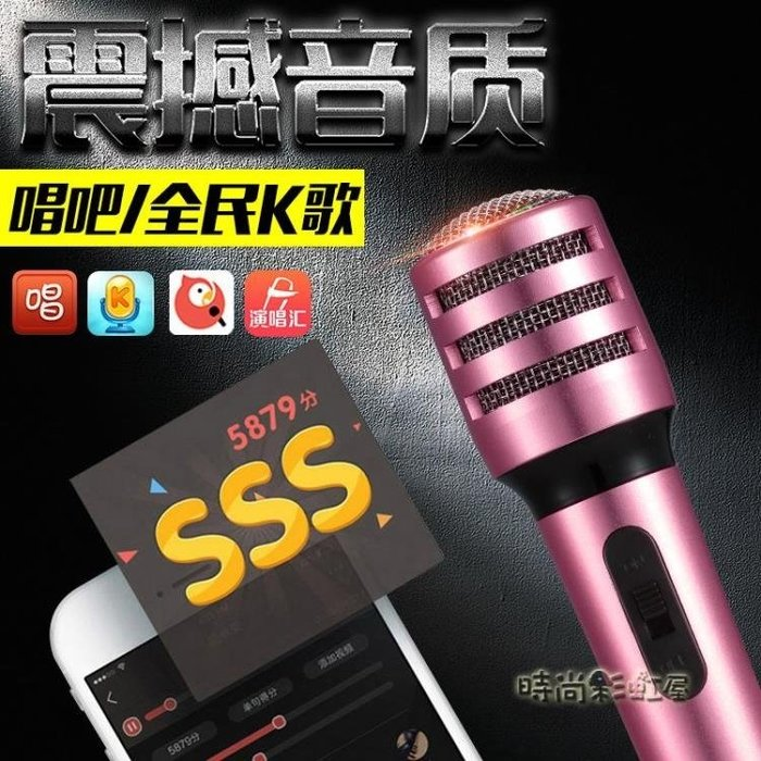 全民K歌神器迷你手機麥克風蘋果安卓通用唱歌直播小話筒