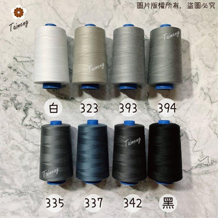 台孟牌 SP 縫紉線 50色 30/3 規格 0.2mm 14號車針 (三股、車縫、平車、拼布、手縫、皮革、帆布、鞋線)