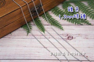 【幸福瓢蟲手作雜貨】鎳色1.2mm圓珠鍊/金屬鏈條/手鍊/項鍊/手作材料/鍊條/一呎12元