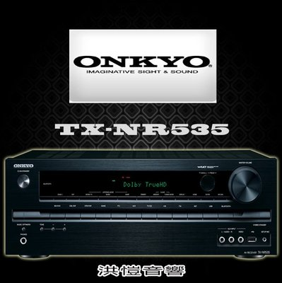 洪愷音響)ONKYO TX-NR535 環繞擴大機(含運)公司貨!電洽優惠價!!另售SR333/SR444