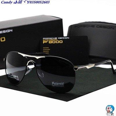 Candy 小鋪ヾPorsche 太陽眼鏡 男士太陽鏡 司機駕駛鏡 防紫外線眼鏡 偏光鏡 戶外釣魚眼鏡  722