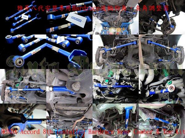 Honda 本田 Accord 雅哥 雅歌 八代 8代 CP 專用 Hardrace 底盤 後仰角 調整器 束角