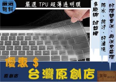 TPU 超薄 蘋果 APPLE Macbook pro 12 13.3吋 no touchbar 鍵盤膜 air13 苗栗縣