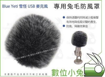 數位小兔【Blue Yeti 雪怪 USB電容麥克風 兔毛防風罩】防風套 麥克風套 毛衣 毛套 抗躁 麥克風 收音
