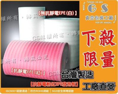 【GS-J29】抗靜電EPE(紅)0.2*130*27000(cm)-EPE泡棉、發泡板、舒美袋4830含稅價