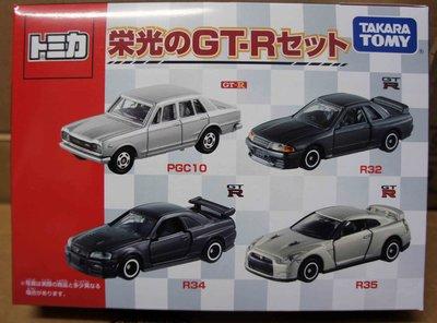 【TF玩具】TOMICA多美小汽車 榮光的GT-R禮盒組 (4台入)