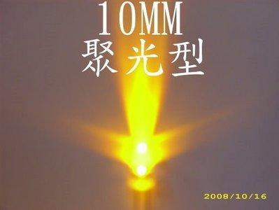 光展 10mm led 超爆亮 聚光型 白 藍 綠 黃 煞車燈 超高亮發光二極體 方向燈 小燈 10顆18元