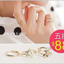 惡南宅急店【0330C】正韓劇 來自星星的你戒指 鏤空五角星戒指玫瑰花鑲鑽‧3件組