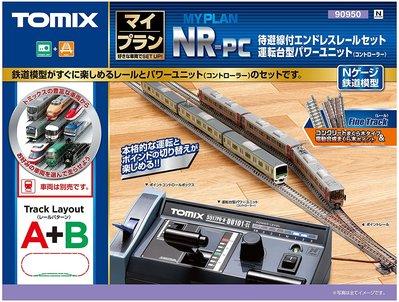 TOMIX 90950 線路組+控制器 NR-PC (F) A+B 4-7個工作天