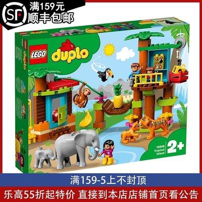 2019樂高LEGO得寶積木10906熱帶海島10813建筑工地10869開心農場