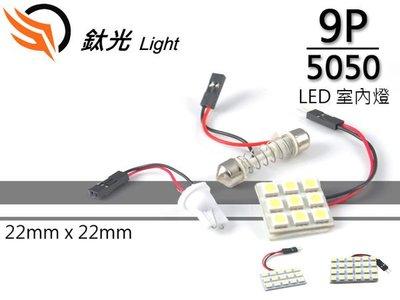 TG-鈦光 LED 5050 SMD 9 pcs入門款 室內燈 車門燈 行李箱燈ESCAPE.ACTIVA.KUGA