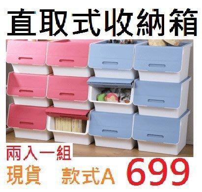 收納箱整理箱塑膠箱掀蓋式直取式收納箱置物箱多功能櫃單格櫃玩具衣物收納掀蓋整理箱