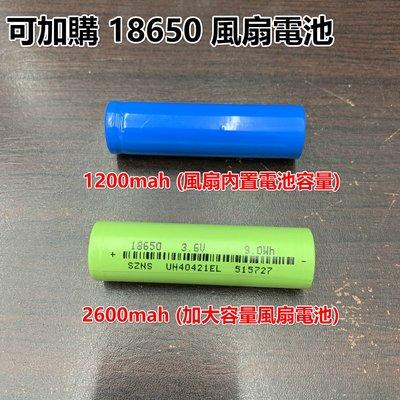 現貨 18650電池 2600mAh充電鋰電池 電池充電器 風扇電池 充電電池 鋰電池