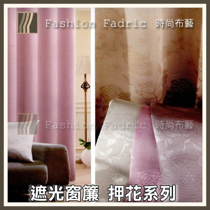 遮光窗簾 (亮面壓花) 素色系列 (TW1551) 遮光約80-90%