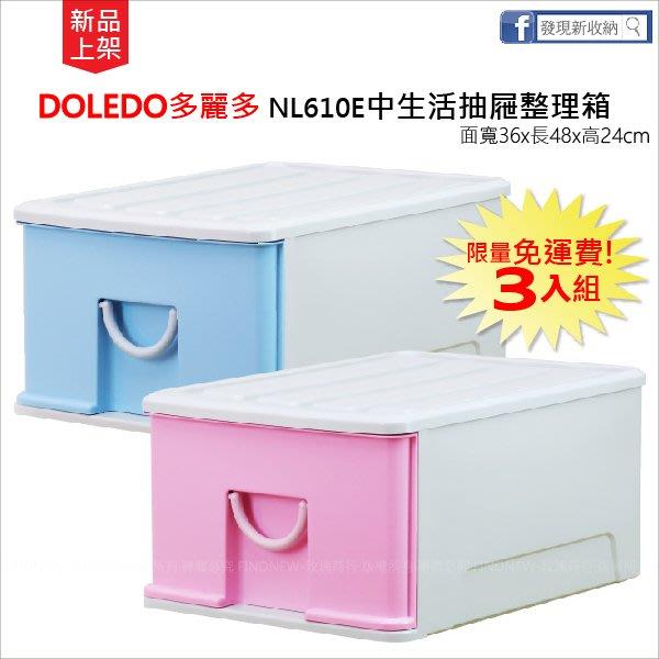 限量↗3入免運費『發現新收納箱:DOLEDO多麗多中生活抽屜式整理箱25L,塑根NL610E』可堆疊收納櫃,分類換季衣物