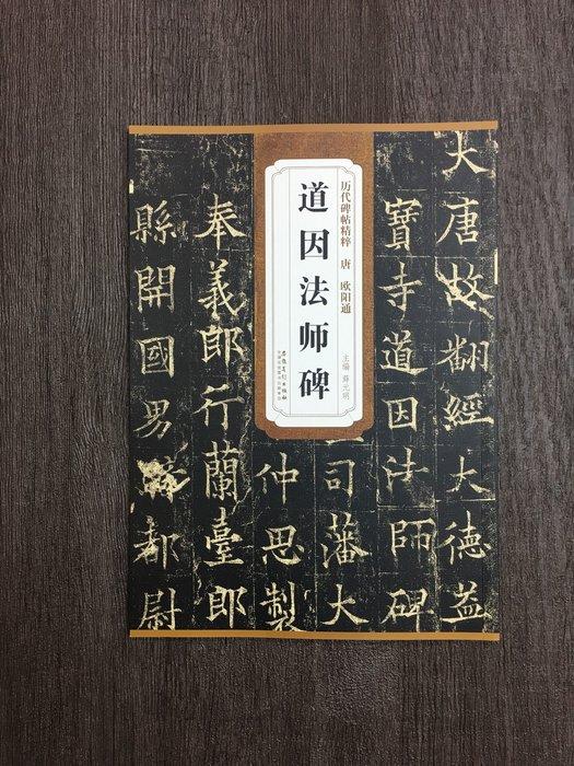 正大筆莊~『68 唐 歐陽通 道因法師碑』 歷代碑帖精粹系列 安徽美術出版社 (580068)