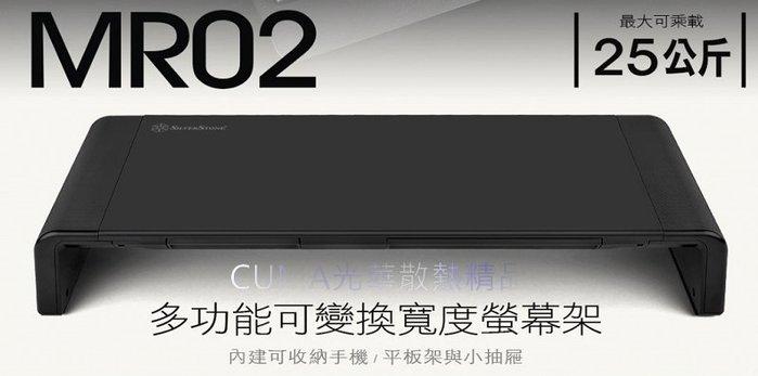 光華CUMA散熱精品* 銀欣 SilverStone SST-MR02B 多功能可變換寬度螢幕架 黑色~現貨