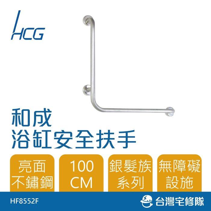 HCG和成衛浴 浴缸安全扶手 HF8552F 銀髮族無障礙設施 安全舒適-台灣宅修隊17ihome