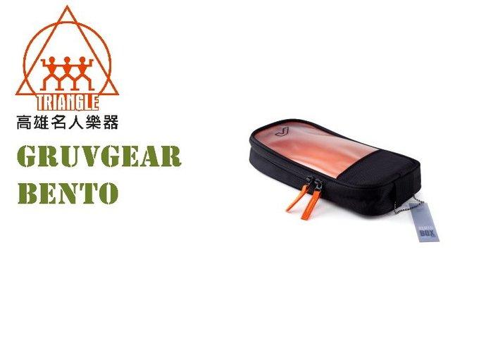 【名人樂器】GruvGear Bento 小物分類便當包 黑色 (長/薄) GGOP-BT-FS-BLK