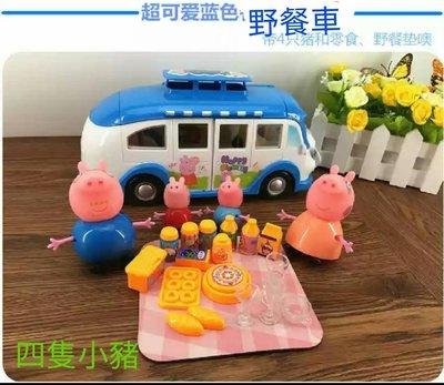 Peppa pig 粉紅豬小妹 兒童快樂遊戲園 可愛藍色野餐車   小豬4隻 (特價中)