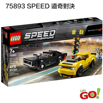 【LETGO】現貨 樂高積木 LEGO 75893 SPEED 系列 道奇對決 Dodge Challenge 耶誕禮物