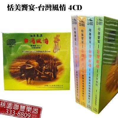 《∮聯豐樂器∮》恬美饗宴-台灣風情 4CD