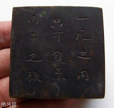 栖凤居 民國文人刻字黃銅墨水匣 丙子之秋 品如圖 保真包老 徑58mm C3446