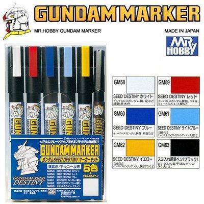 【模型王】MR.HOBBY 郡氏 GSI 鋼彈麥克筆 GUNDAM MARKER 鋼彈SEED 專用 6色 GMS114