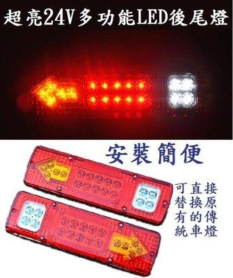 (一對250) 超亮24V 多功能LED後尾燈 卡旺 堅達  3.5t 3.5頓 貨車 威利 瑞獅