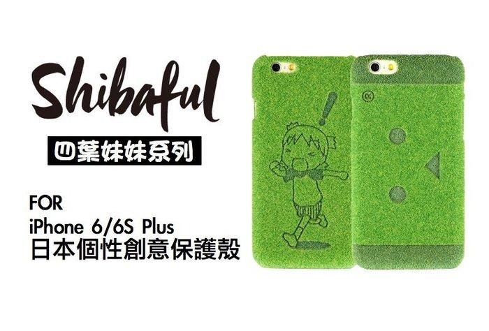 Shibaful For iPhone 6/6s Plus 5.5吋 四草妹妹 阿愣 草地 手機 保護殼
