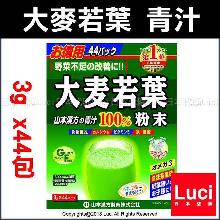 大麥若葉青汁 山本漢方 喝的蔬菜 大麥若葉粉末100% 3g x44包 原産国 日本 LUCI日本代購