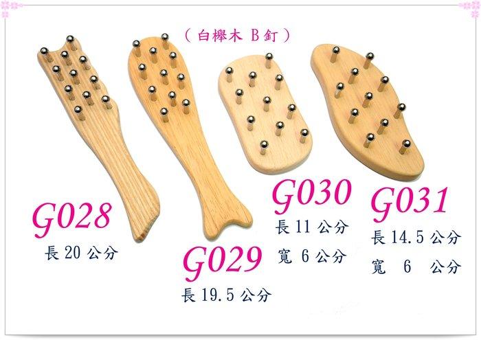 白馬精品】優質白櫸木製-不銹鋼B釘,四款無痕刮痧器(G028B-31B)。按摩達人(G043)。
