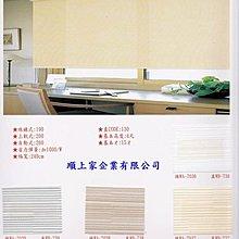 [ 上品窗簾 ] P53捲簾--防火--105元/才含安裝