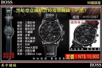 【99鐘錶屋】德國HUGO BOSS :黑暗德意風格計時腕錶-IP黑/44mm(型號:H1512567):免運+贈品
